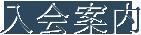 東京成城新ロータリークラブのウェブサイトです。社会貢献・奉仕活動に取り組んでおります。