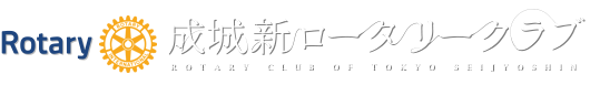 成城新ロータリークラブ