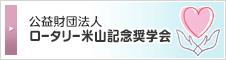 公益財団法人ロータリー米山記念奨学会