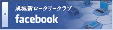 成城新ロータリークラブfacebookページ